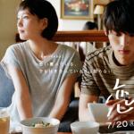 月9の新ドラマ「恋仲」のロケ地に学芸大学のカフェエンポリオが