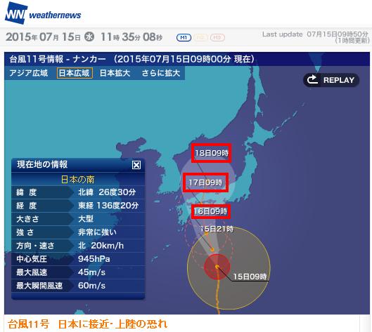 台風情報 ウェザーニュース