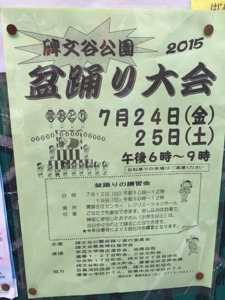 s_写真 2015-07-10 15 01 20