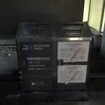 喫煙者の憩いの場所、学芸大学西口喫煙所がなくなる!?(7/15追記あり)