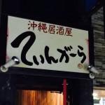 学芸大学で沖縄料理を食べたければ「てぃんがーら」へ行け!