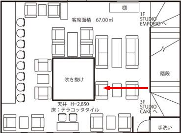 カフェスタジオエンポリオ(2F)   東京の撮影スタジオ・レンタルスタジオ