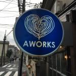 学芸大学のA WORKS(エーワークス)。遅めOKなランチもチーズケーキも絶品!