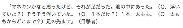 「東京・碑文谷公園の池でバラバラ遺体見つかる」 News i TBSの動画ニュースサイト