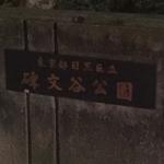 【容疑者逮捕】碑文谷公園バラバラ遺体事件。現在までわかっていること全まとめ【画像動画あり】